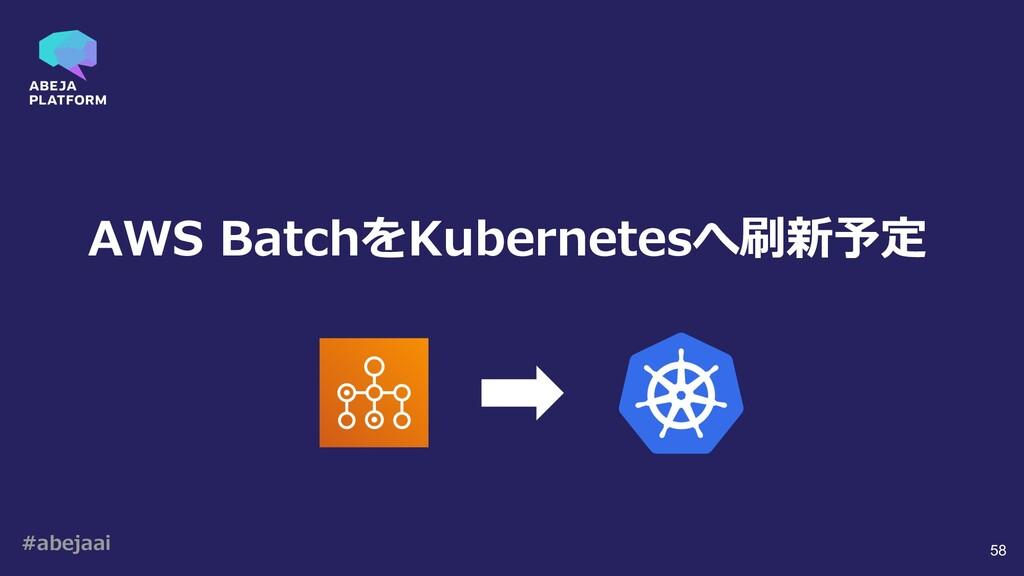 #abejaai 58 AWS BatchをKubernetesへ刷新予定
