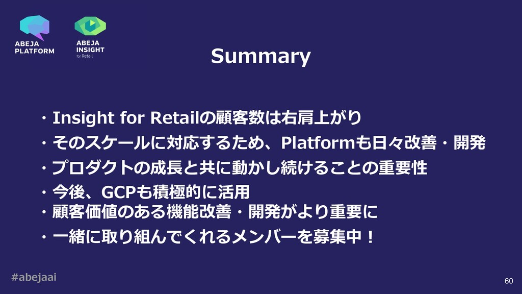 #abejaai 60 Summary ・Insight for Retailの顧客数は右肩上...