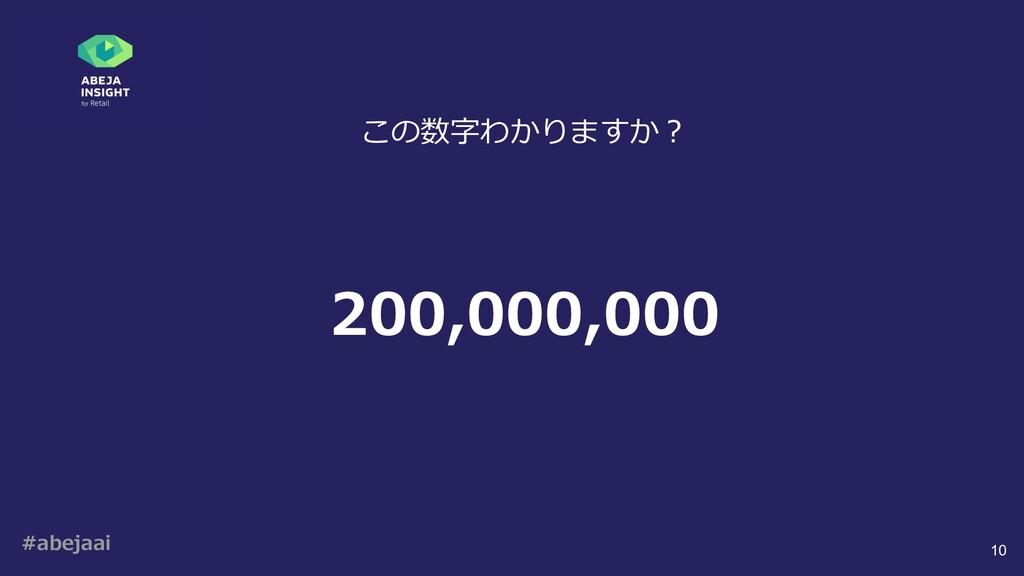 #abejaai 10 この数字わかりますか︖ 200,000,000
