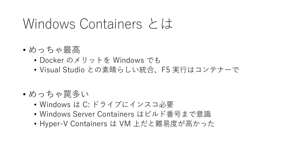 Windows Containers とは • めっちゃ最高 • Docker のメリットを ...