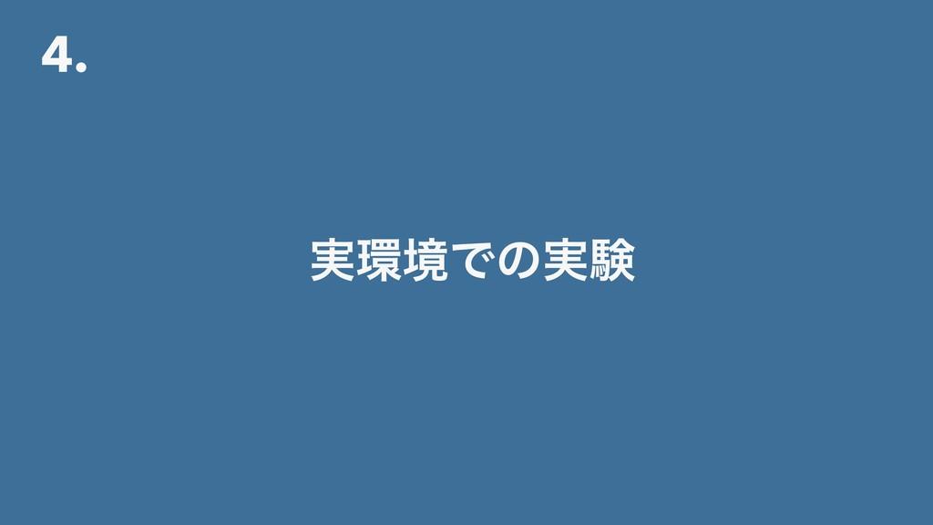 4. ࣮ڥͰͷ࣮ݧ