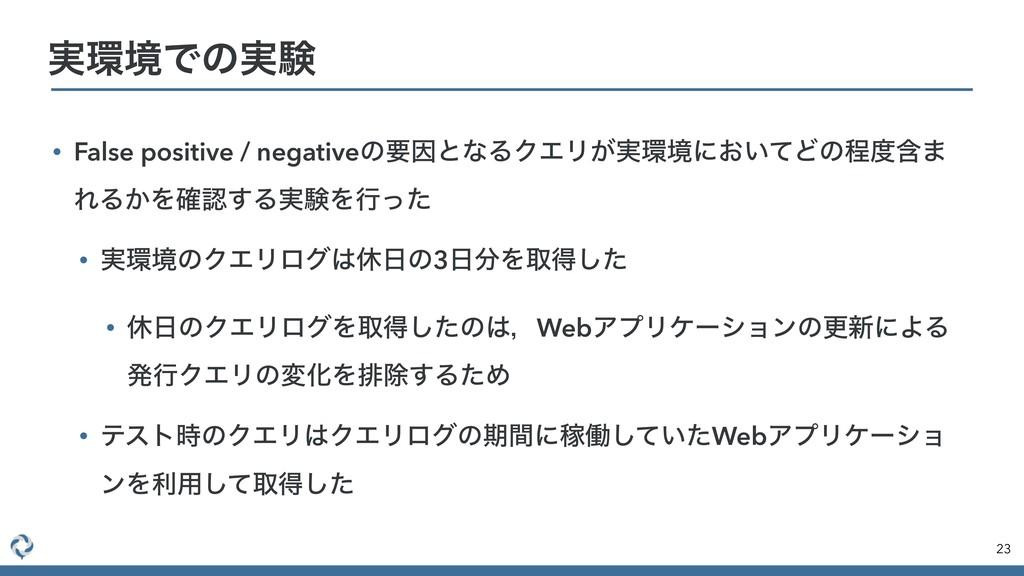 • False positive / negativeͷཁҼͱͳΔΫΤϦ͕࣮ڥʹ͓͍ͯͲͷఔ...
