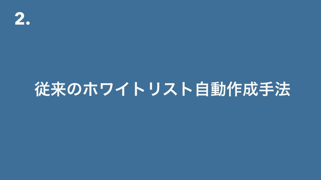 2. ैདྷͷϗϫΠτϦετࣗಈ࡞ख๏