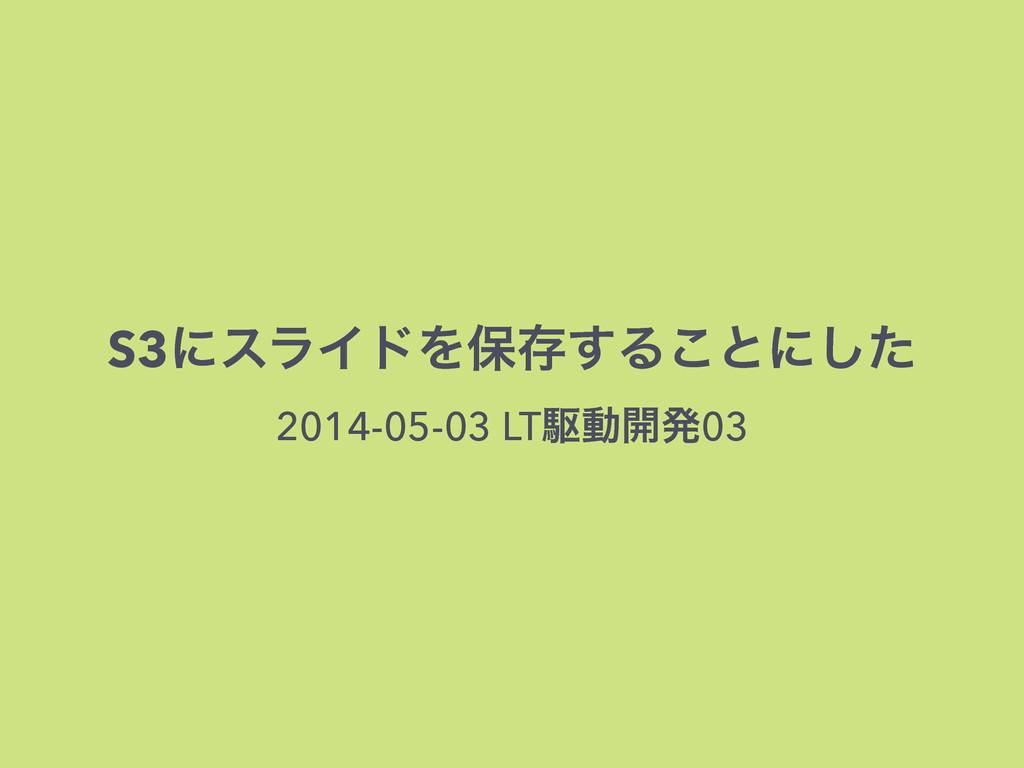 S3ʹεϥΠυΛอଘ͢Δ͜ͱʹͨ͠ 2014-05-03 LTۦಈ։ൃ03