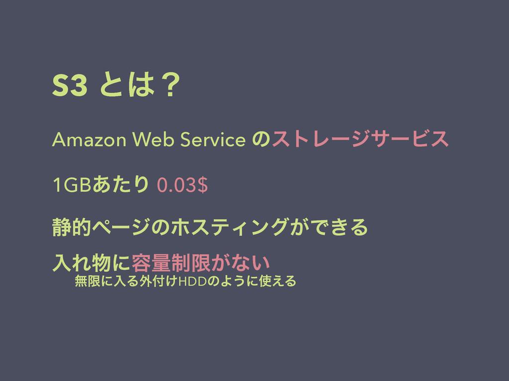 S3 ͱʁ Amazon Web Service ͷετϨʔδαʔϏε 1GB͋ͨΓ 0.0...