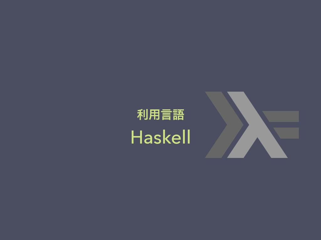 ར༻ݴޠ Haskell