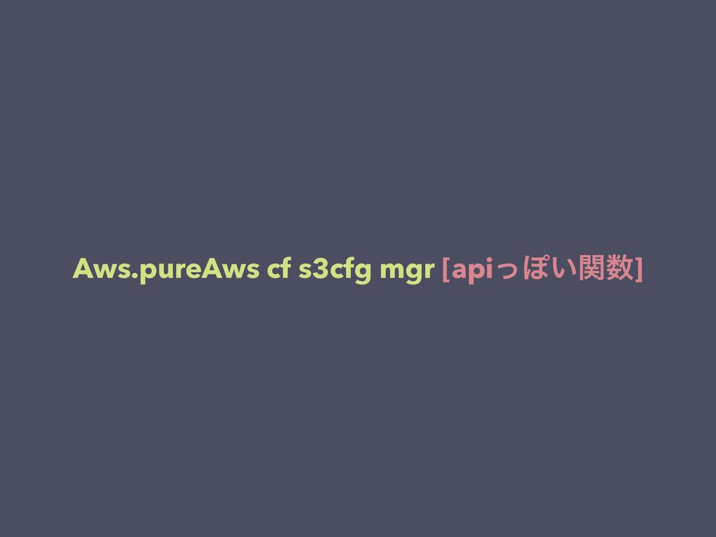 Aws.pureAws cf s3cfg mgr [apiͬΆ͍ؔ]