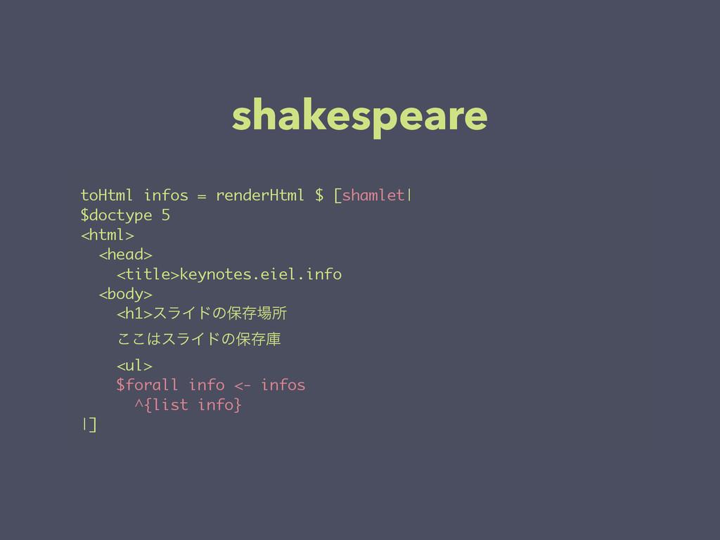 shakespeare toHtml infos = renderHtml $ [shamle...