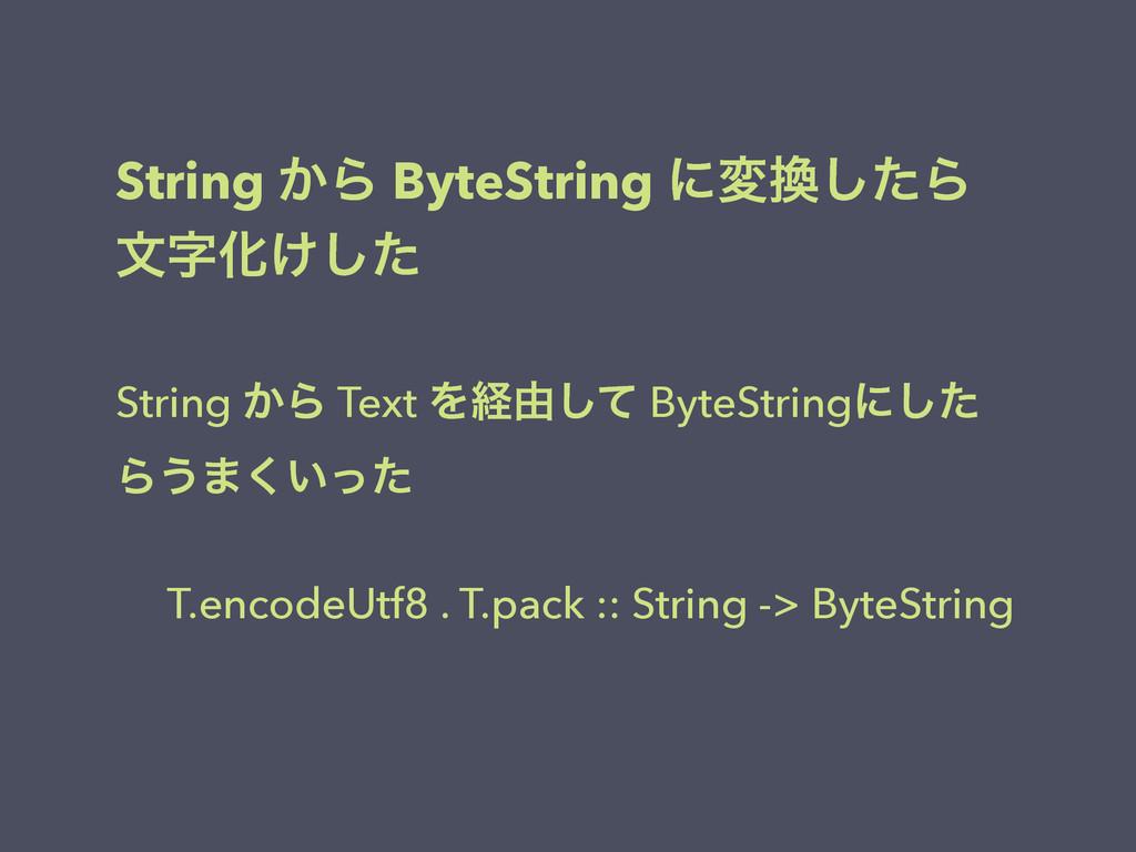 String ͔Β ByteString ʹมͨ͠Β จԽ͚ͨ͠ String ͔Β Te...