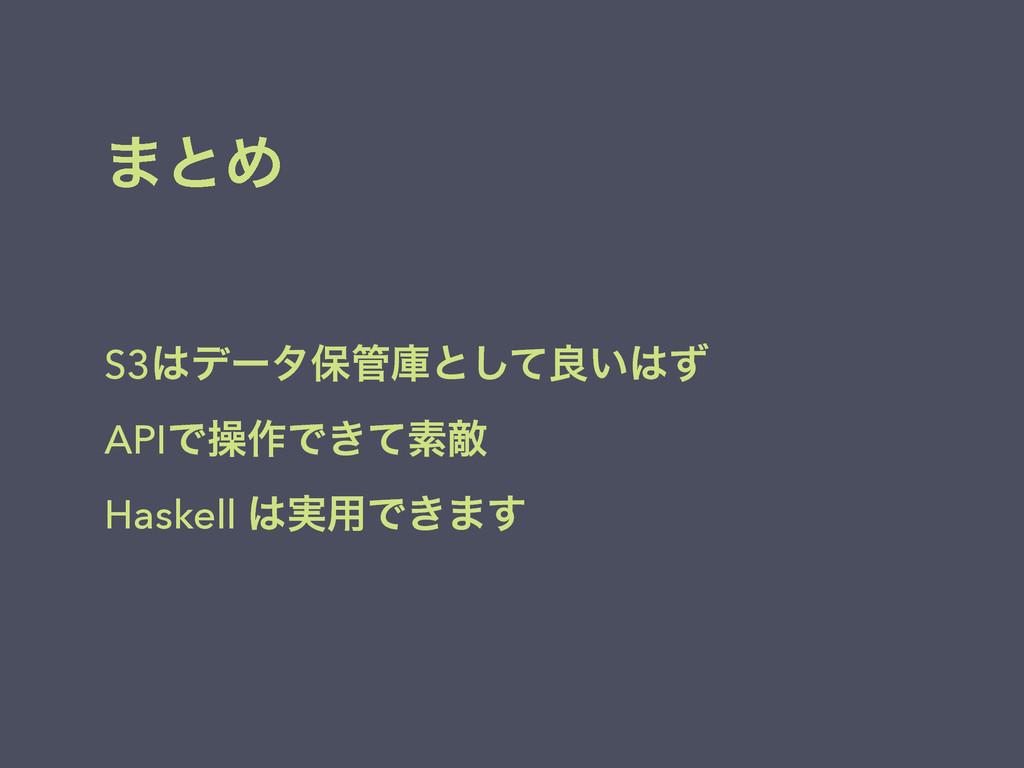 ·ͱΊ S3σʔλอݿͱͯ͠ྑ͍ͣ APIͰૢ࡞Ͱ͖ͯૉఢ Haskell ࣮༻Ͱ͖·͢