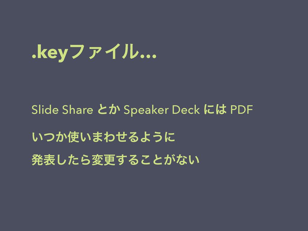 .keyϑΝΠϧ… Slide Share ͱ͔ Speaker Deck ʹ PDF ͍ͭ...