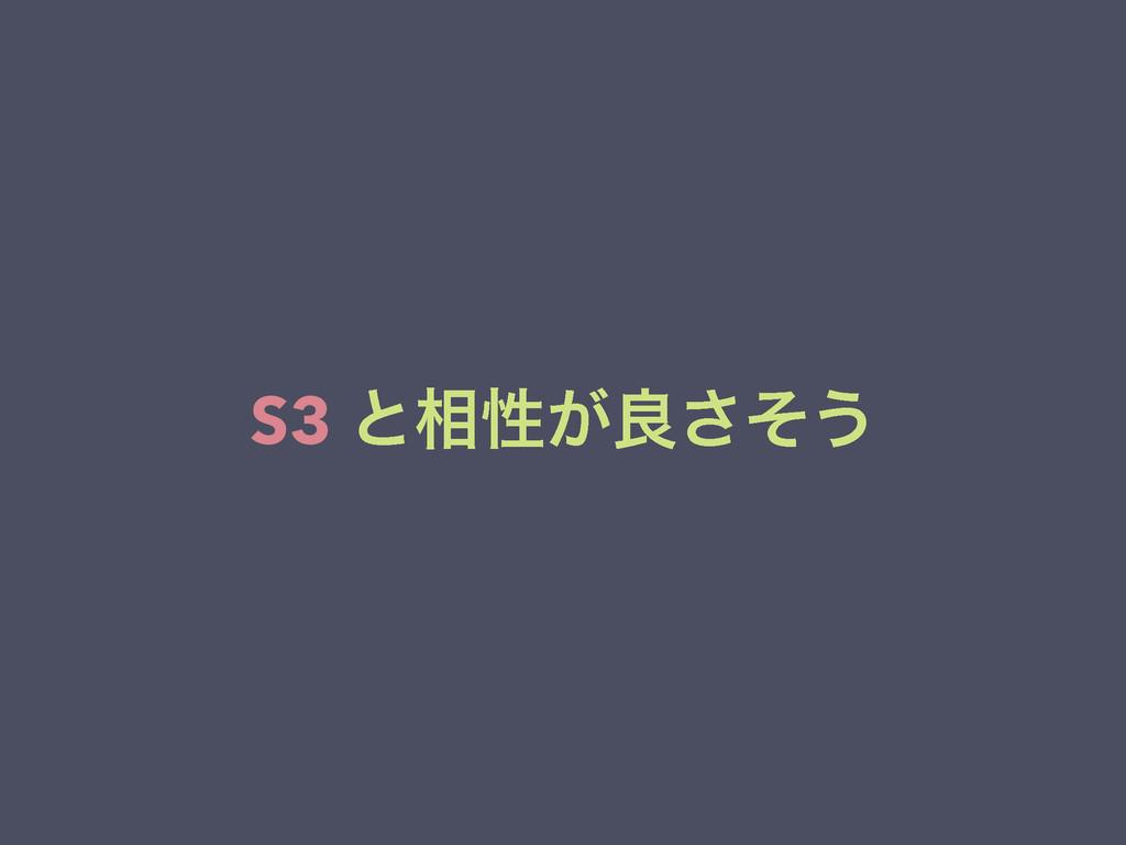 S3 ͱ૬ੑ͕ྑͦ͞͏