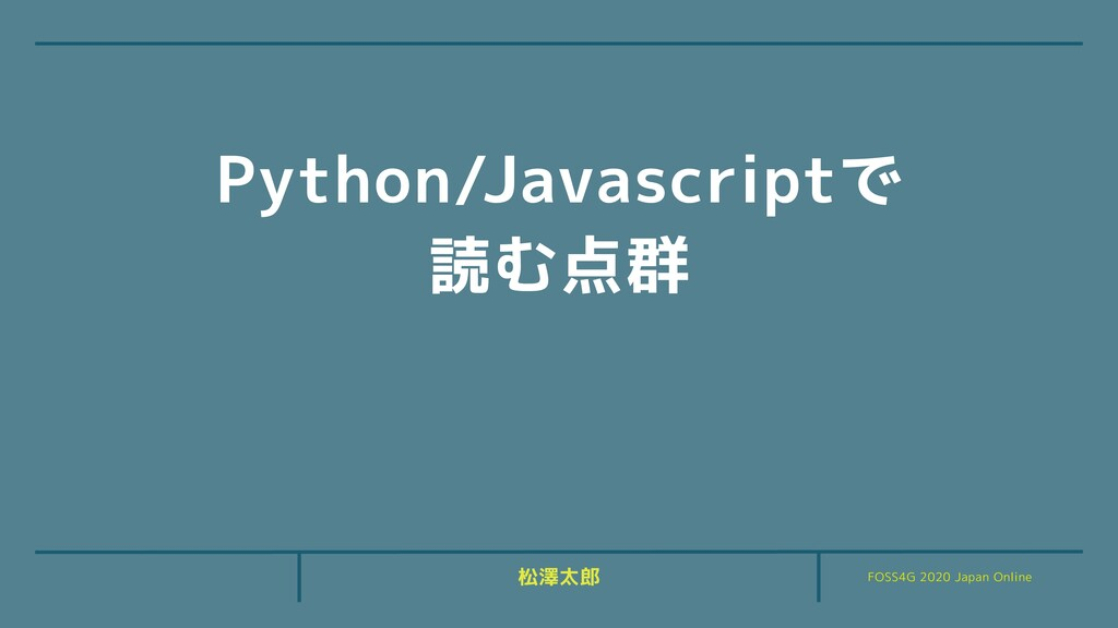 FOSS4G 2020 Japan Online 松澤太郎 Python/Javascript...