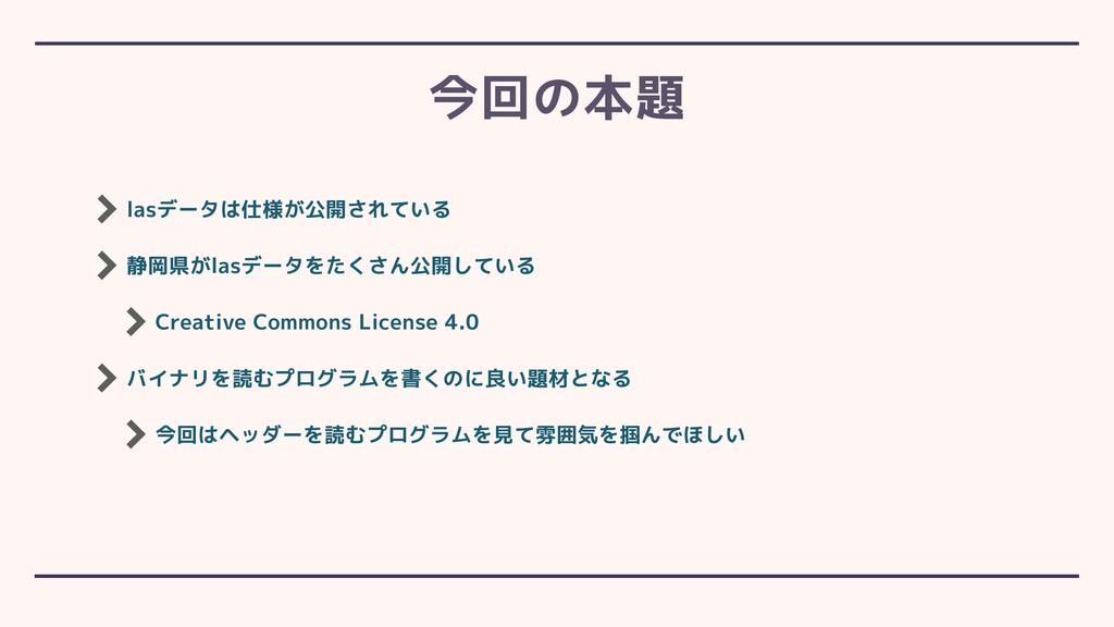lasデータは仕様が公開されている 静岡県がlasデータをたくさん公開している Creativ...