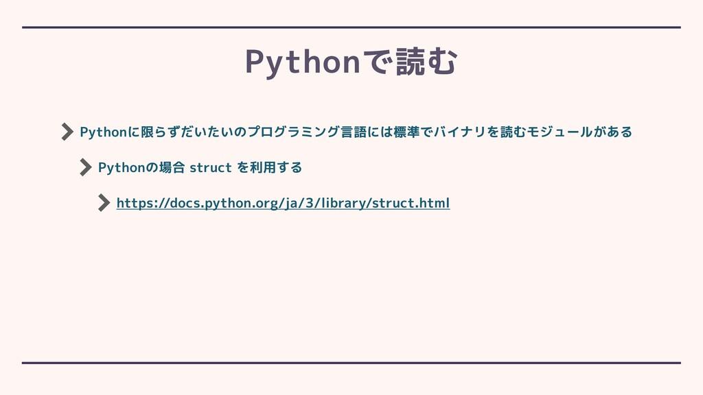 Pythonに限らずだいたいのプログラミング言語には標準でバイナリを読むモジュールがある Py...