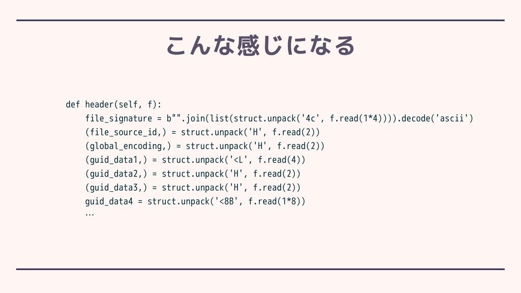 こんな感じになる def header(self, f): file_signature = ...