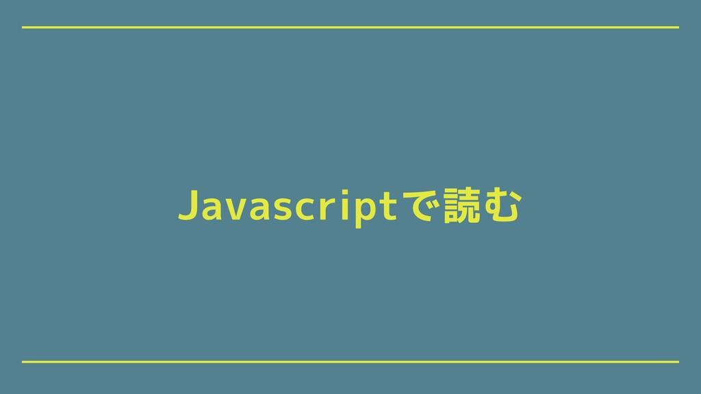 Javascriptで読む