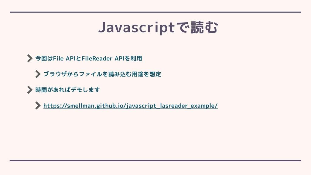 今回はFile APIとFileReader APIを利用 ブラウザからファイルを読み込む用途...