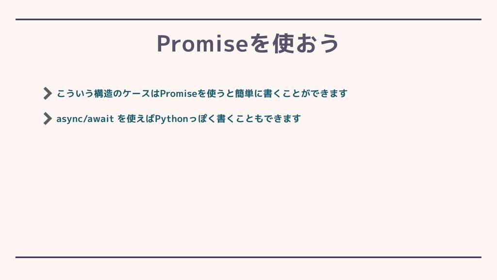 こういう構造のケースはPromiseを使うと簡単に書くことができます async/await ...