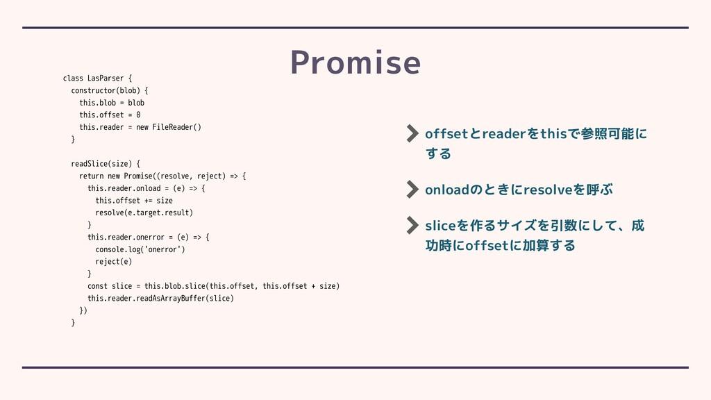 offsetとreaderをthisで参照可能に する onloadのときにresolveを呼...