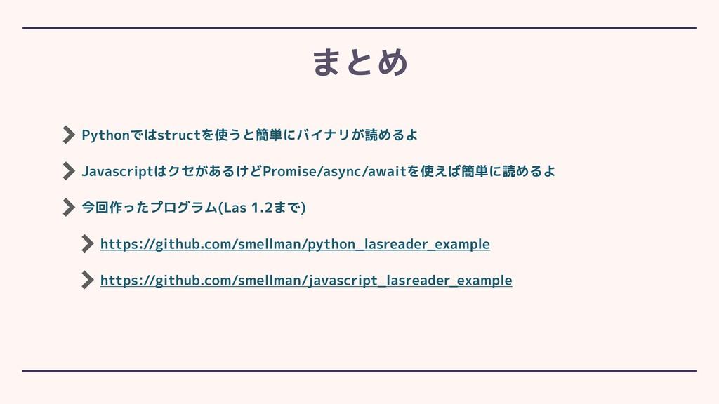 Pythonではstructを使うと簡単にバイナリが読めるよ Javascriptはクセがある...