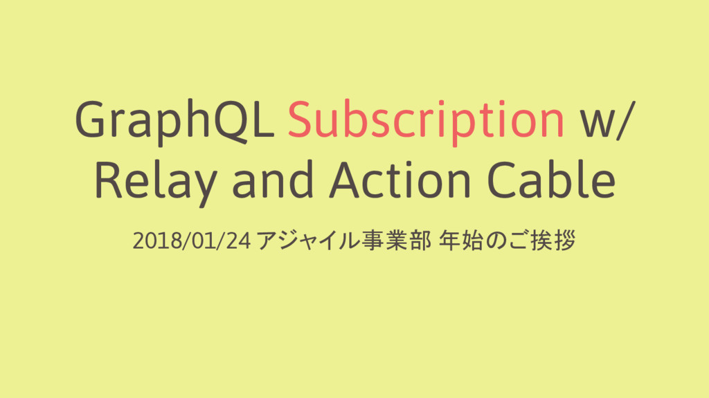 GraphQL Subscription w/ Relay and Action Cable ...