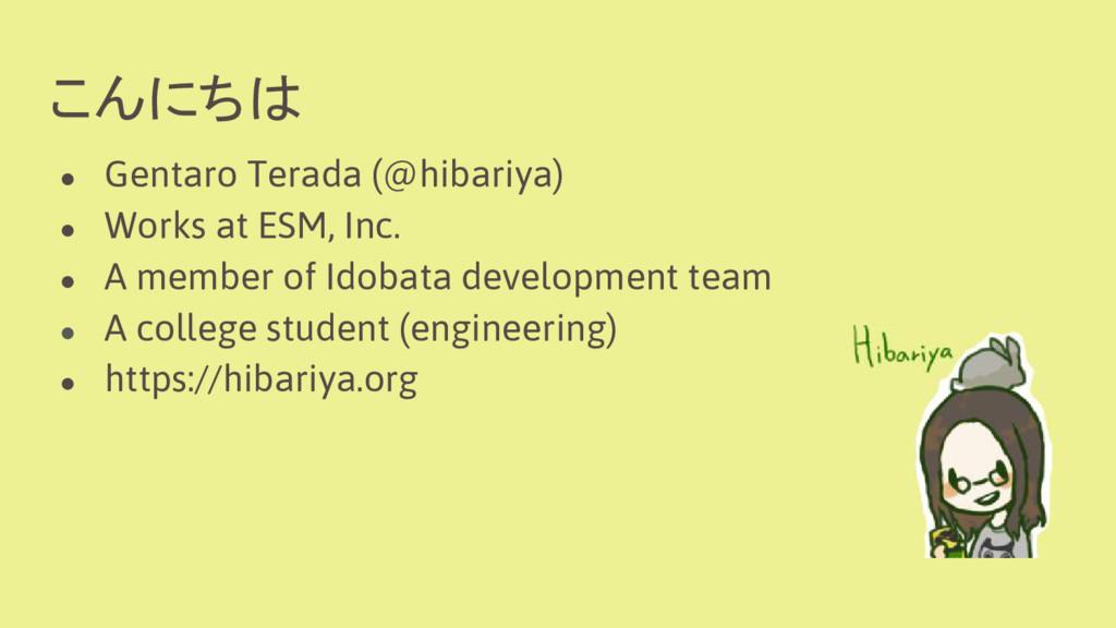 こんにちは ● Gentaro Terada (@hibariya) ● Works at E...