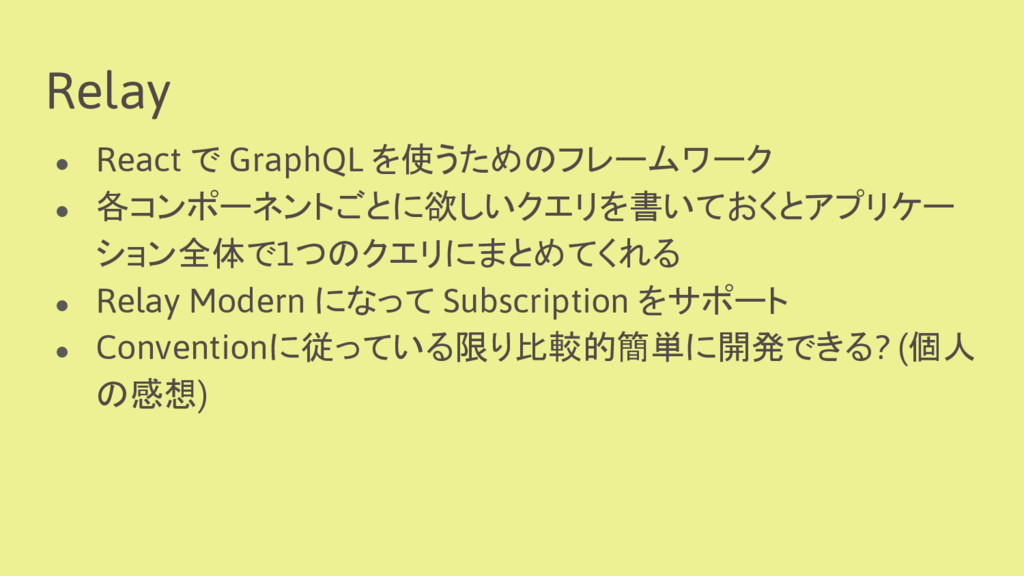 Relay ● React で GraphQL を使うためのフレームワーク ● 各コンポーネン...