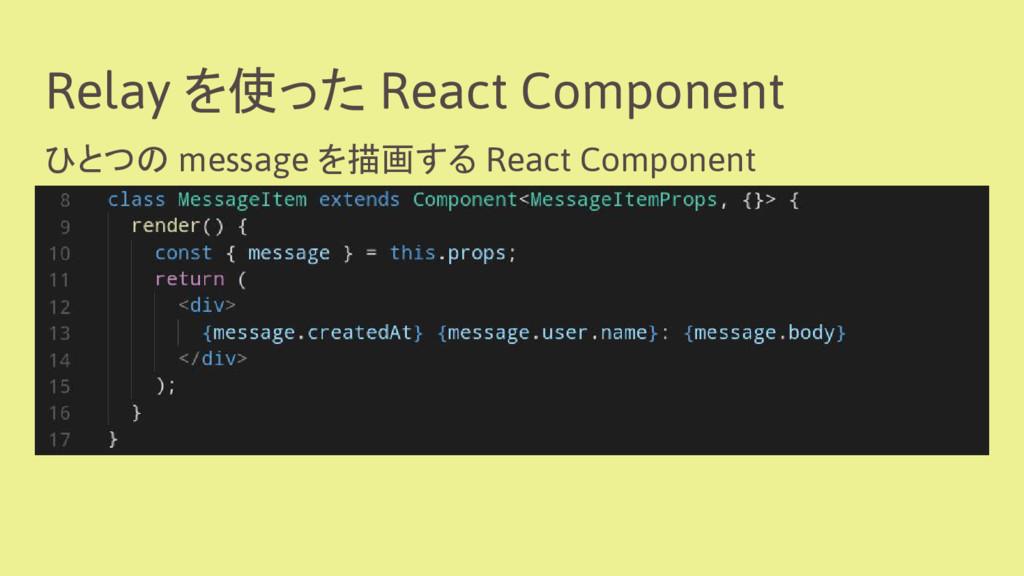 Relay を使った React Component ひとつの message を描画する R...