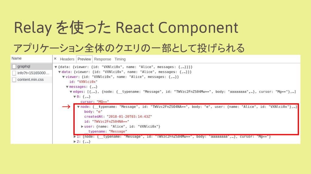 Relay を使った React Component アプリケーション全体のクエリの一部として...