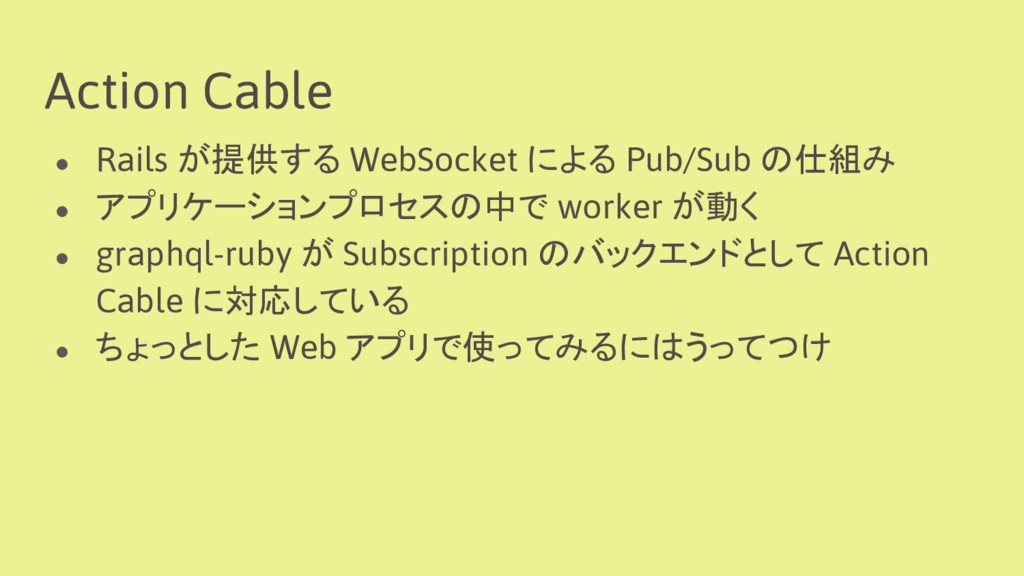Action Cable ● Rails が提供する WebSocket による Pub/Su...