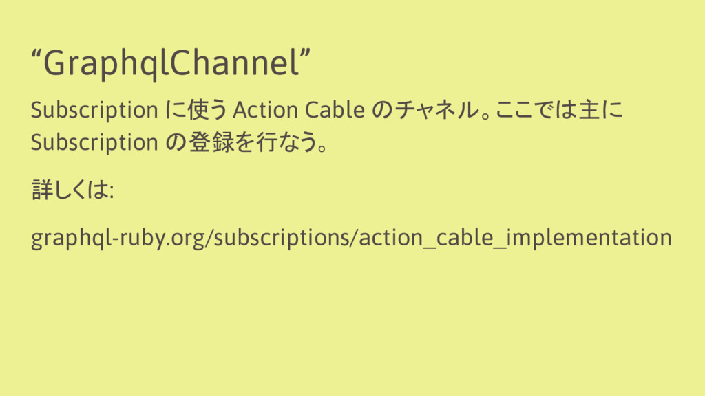 """""""GraphqlChannel"""" Subscription に使う Action Cable ..."""