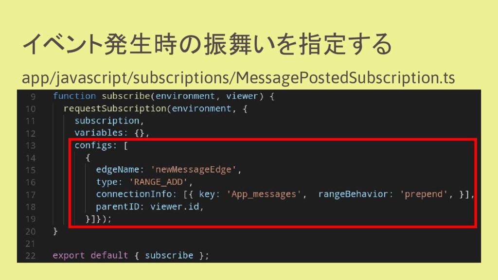 イベント発生時の振舞いを指定する app/javascript/subscriptions/M...