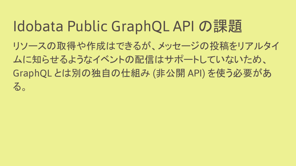 Idobata Public GraphQL API の課題 リソースの取得や作成はできるが、...