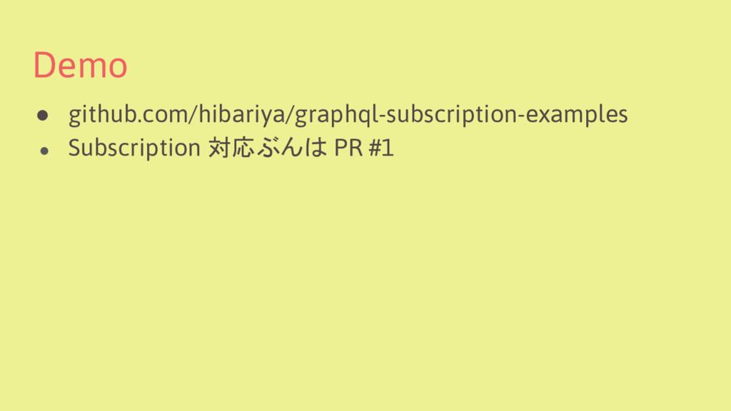 Demo ● github.com/hibariya/graphql-subscription...
