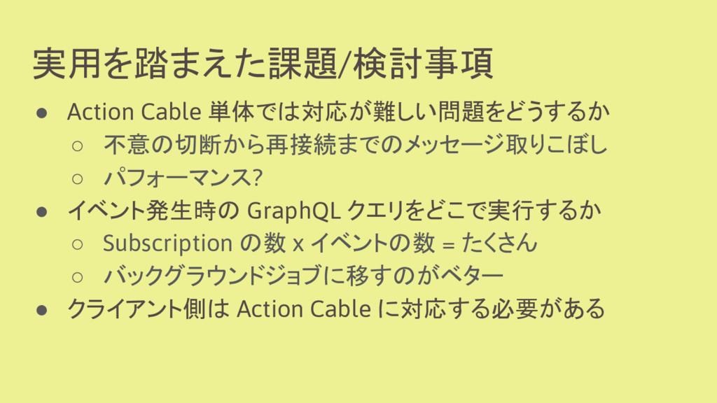 実用を踏まえた課題/検討事項 ● Action Cable 単体では対応が難しい問題をどうする...