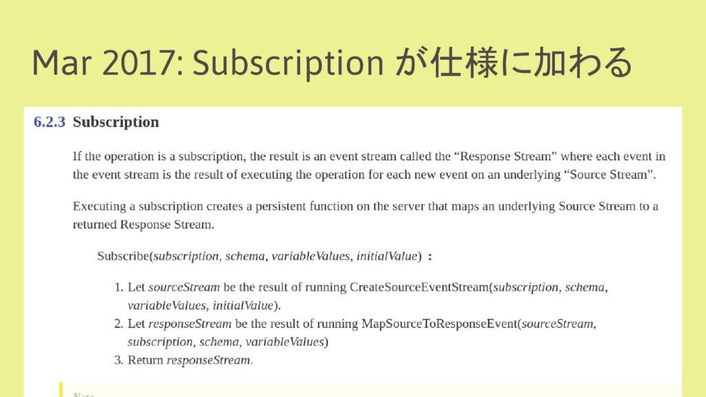 Mar 2017: Subscription が仕様に加わる