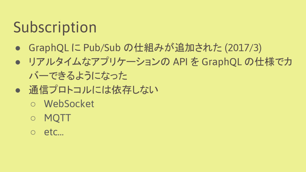 Subscription ● GraphQL に Pub/Sub の仕組みが追加された (20...