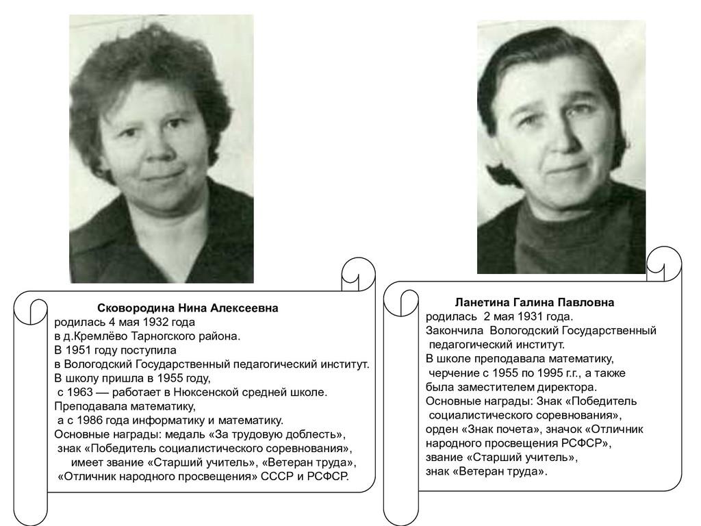 Ланетина Галина Павловна родилась 2 мая 1931 го...