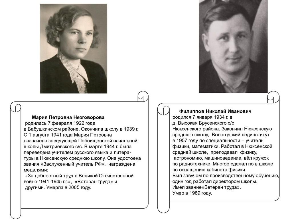 Филиппов Николай Иванович родился 7 января 1934...