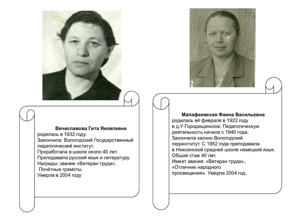Малафеевская Фаина Васильевна родилась в4 февра...