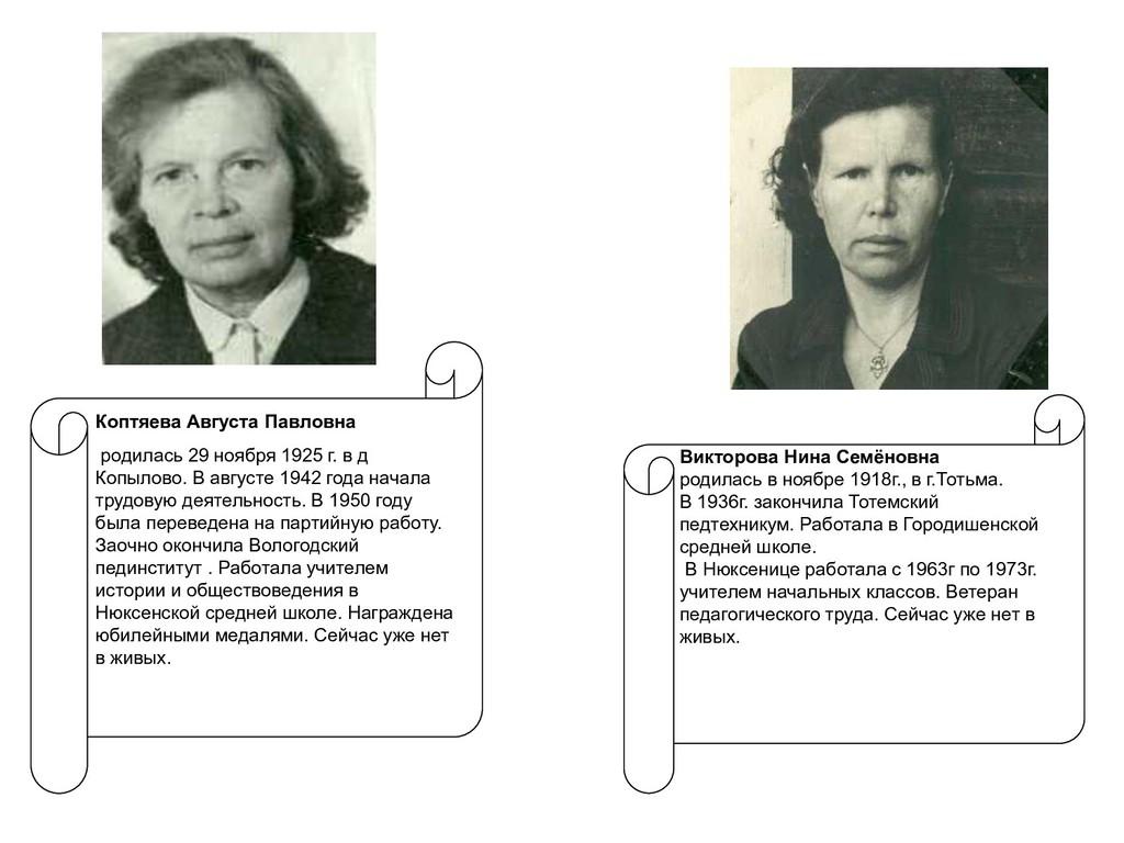 Викторова Нина Семёновна родилась в ноябре 1918...