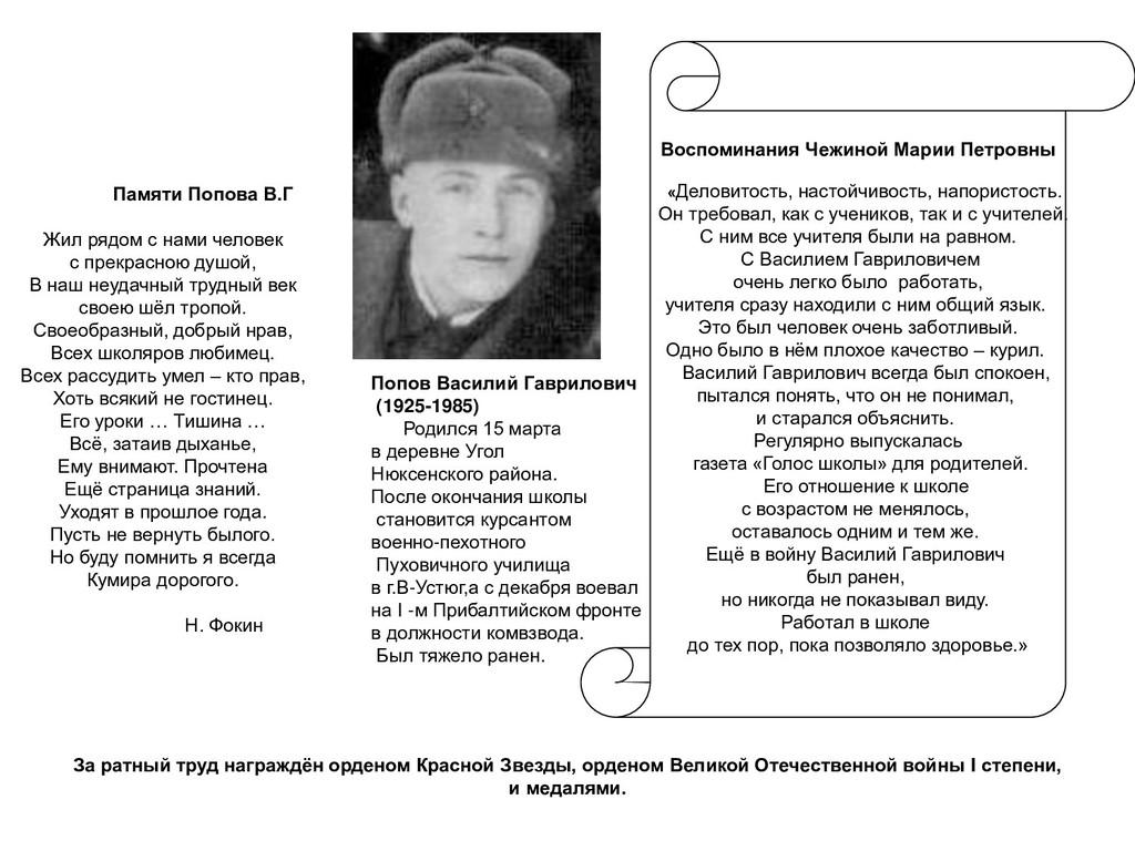 Воспоминания Чежиной Марии Петровны «Деловитост...
