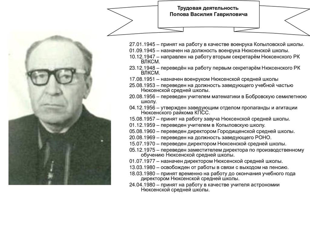 27.01.1945 – принят на работу в качестве военру...