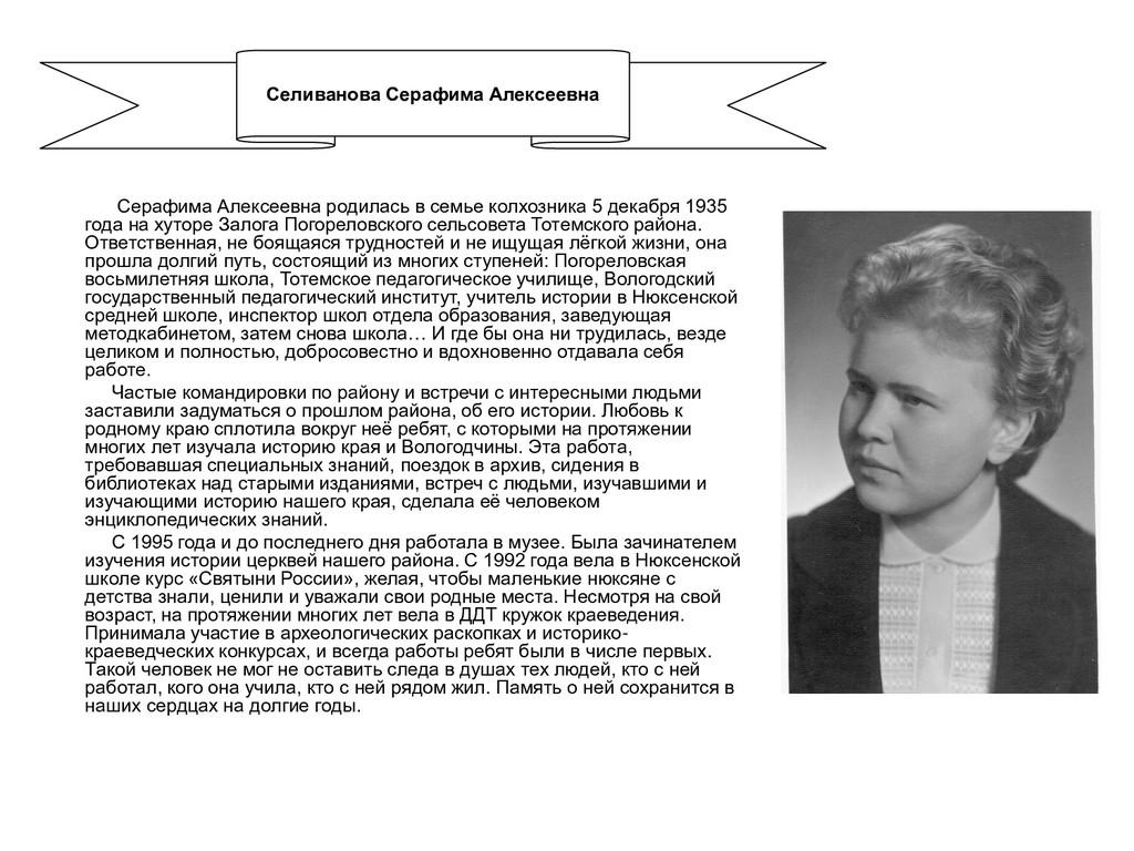 Серафима Алексеевна родилась в семье колхозника...