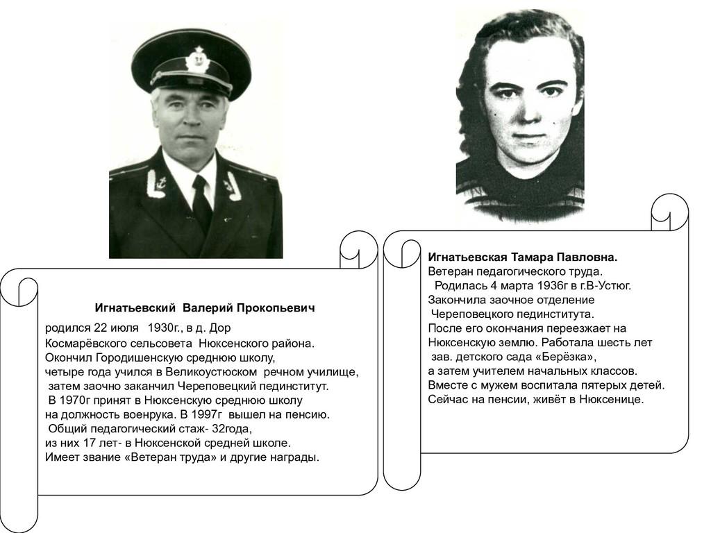 Игнатьевский Валерий Прокопьевич родился 22 июл...