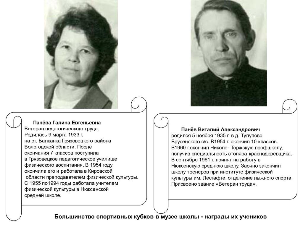Панёва Галина Евгеньевна Ветеран педагогическог...