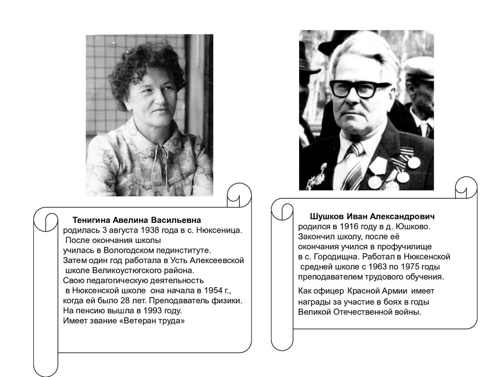 Шушков Иван Александрович родился в 1916 году в...