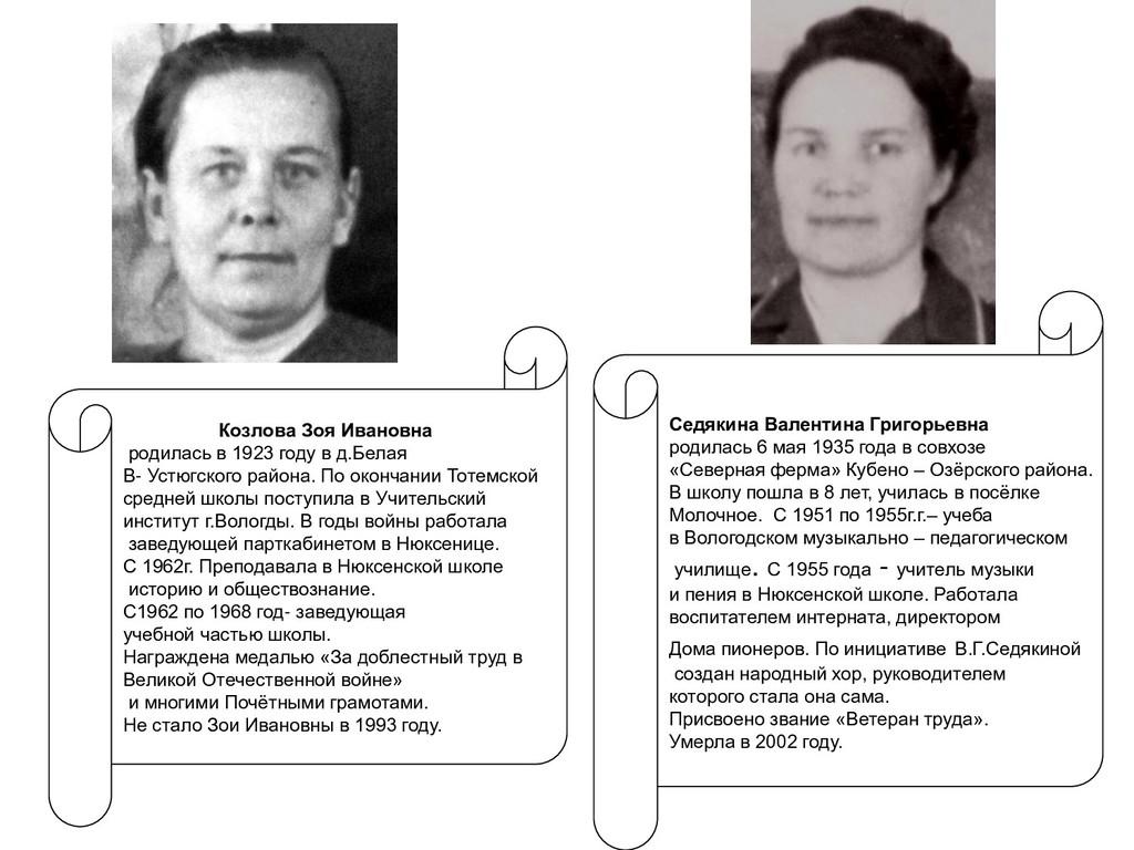 Козлова Зоя Ивановна родилась в 1923 году в д.Б...