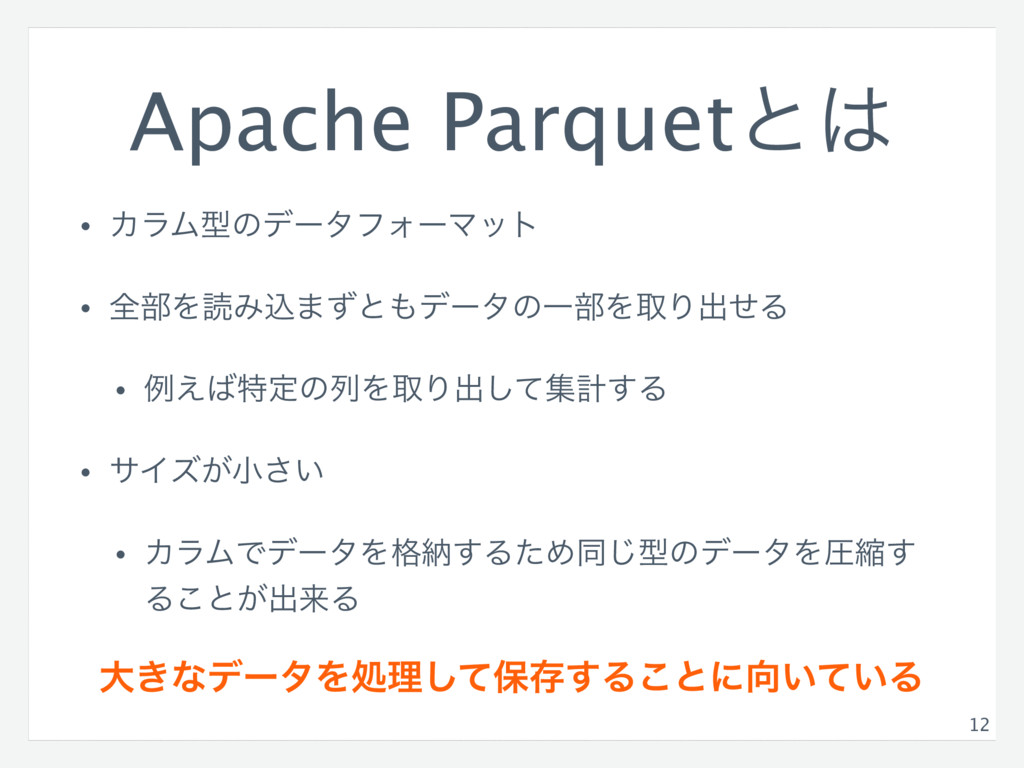 Apache Parquetͱ • ΧϥϜܕͷσʔλϑΥʔϚοτ • શ෦ΛಡΈࠐ·ͣͱσ...